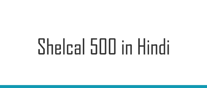 Shelcal 500 in Hindi