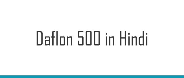 Daflon 500 in Hindi