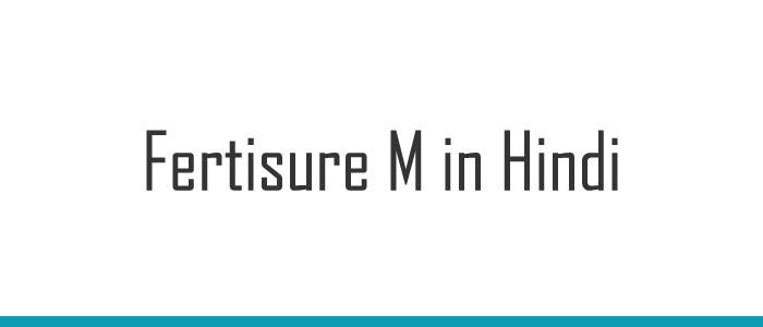 Fertisure M in Hindi
