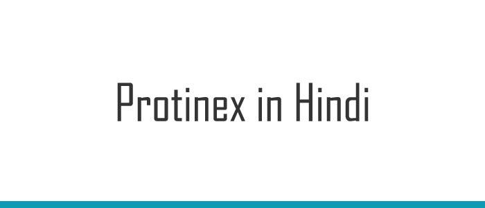Protinex in Hindi