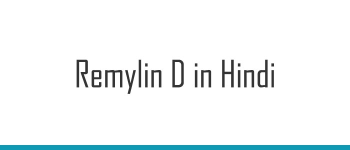 Remylin D in Hindi