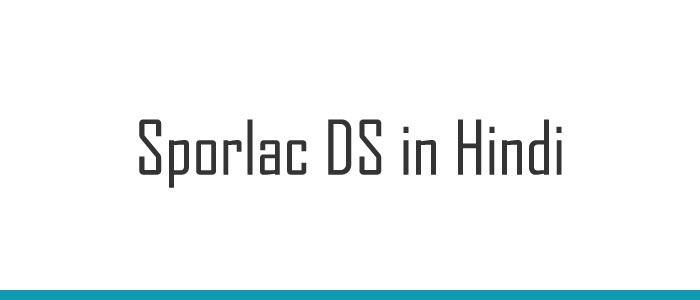 Sporlac DS in Hindi