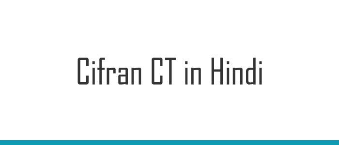 Cifran CT in Hindi