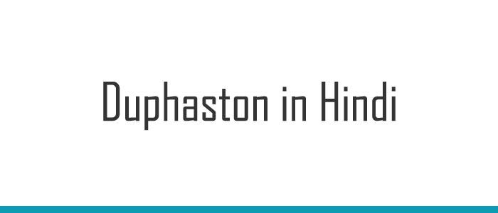 Duphaston in Hindi