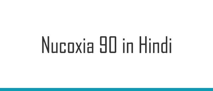 Nucoxia 90 in Hindi