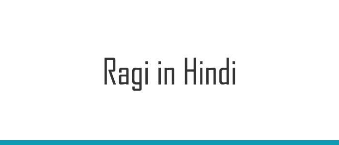 Ragi in Hindi