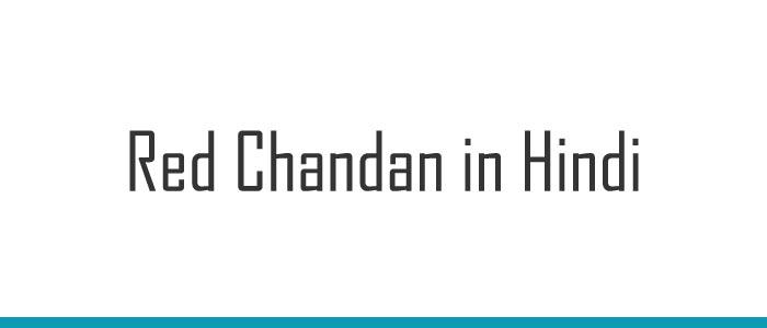 Red Chandan in Hindi