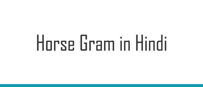 Horse Gram in Hindi